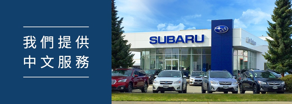 Chinese Sales Team - Jim Pattison Subaru Northshore