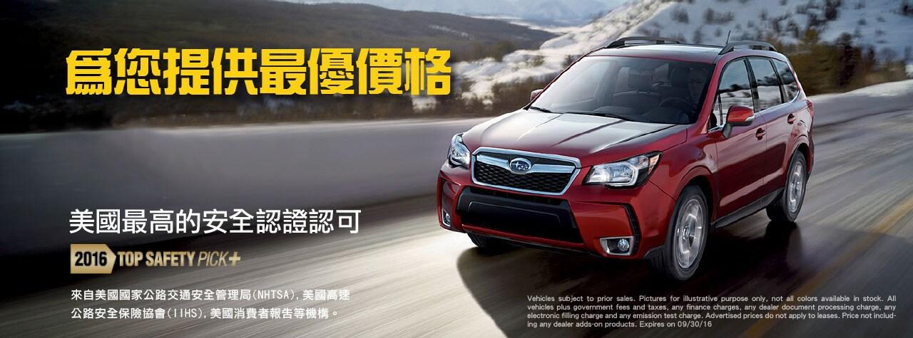 Chinese Special Promotion Stevens Creek Subaru